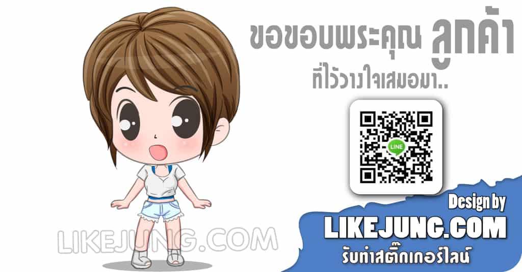 Sticker Line by Likejung ชอบเลย!