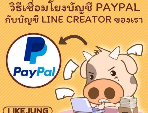 วิธีเชื่อมโยงบัญชี Paypal กับบัญชี Line Creator ในการรับเงินจากการขายสติ๊กเกอร์ไลน์