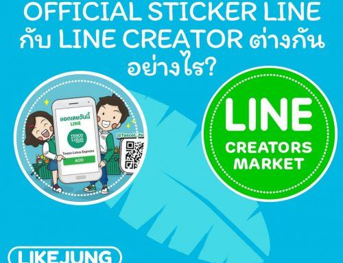 Official Sticker Line กับ Line creator ต่างกันอย่างไร?