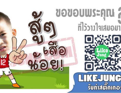 Sticker Line นักฟุตบอลรูปถ่าย