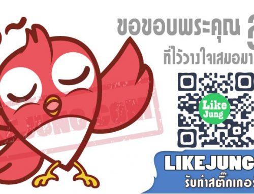 Sticker-Line-tourkrub สติ๊กเกอร์ไลน์นกน่ารัก บริษัททัวร์ครับ