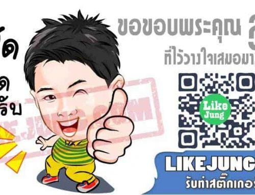 คุณก้อยV.3 Sticker Line สติ๊กเกอร์ไลน์เด็กชาย น่ารักน่าโดน!