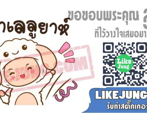 แกะน้อย Sticker Line ออกแบบโดยทีมงาน LIKEJUNG.COM