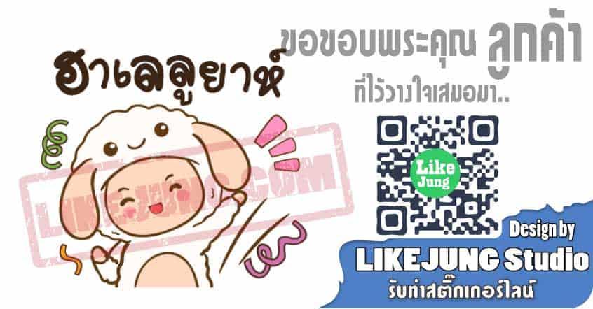 รับทำสติ๊กเกอร์ไลน์ | ออกแบบ Sticker Line